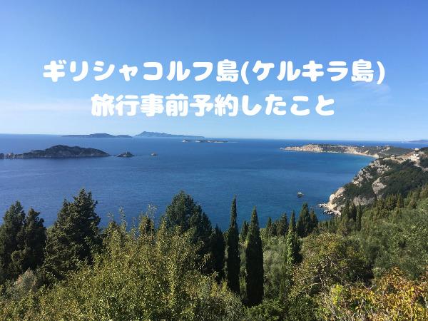 コルフ島の青空と海