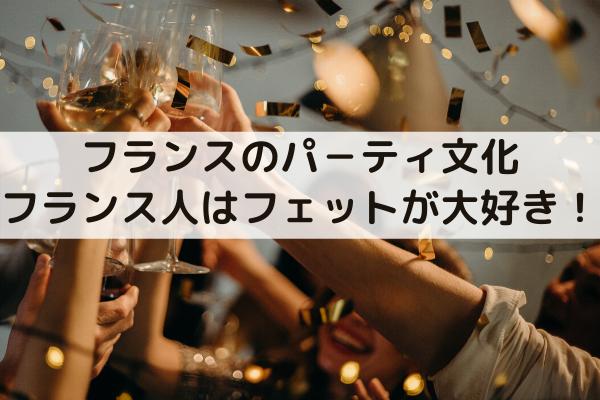 シャンパングラスで乾杯する人達