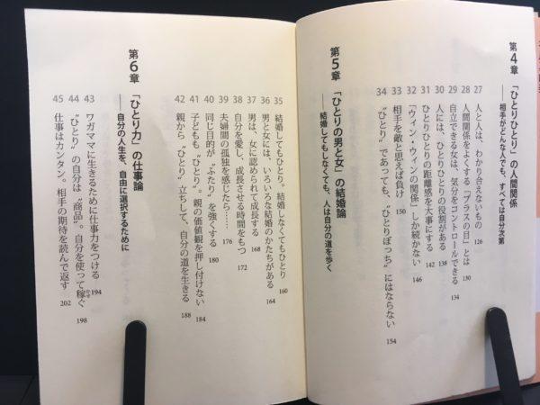 女35歳からの【ひとり論】の本中身