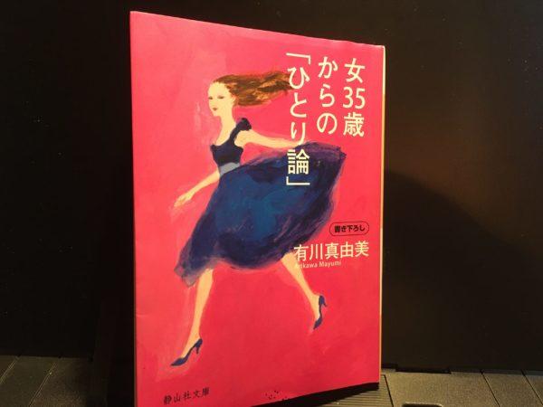 青いドレスを着た女性のイラストが表紙の本