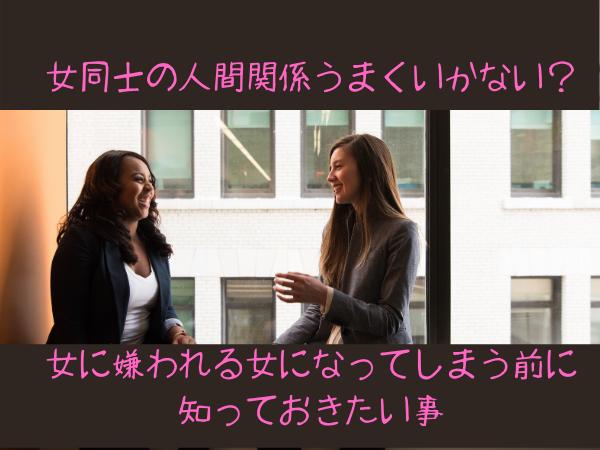 女性二人がオフィスの窓辺で雑談
