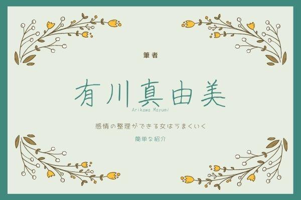 有川真由美さんの紹介カード