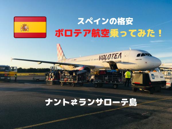 ボロテア航空の飛行機